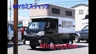 軽キャンパー・Minipopbee(ミニポップビー)