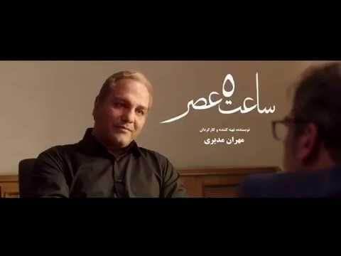 تيزر جديد فیلم سینمایی ساعت پنج عصر  saate 5 asr
