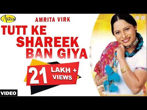 Amrita Virk | Tutt Ke Shareek Ban Giya || New Punjabi Song 2017|| Anand Music