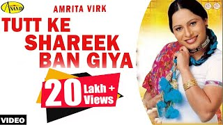 Tutt Ke Shareek Ban Giya Amrita Virk [ Official Video ] 2012 - Anand Music