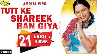 Amrita Virk |l Tutt Ke Shareek Ban Geya || New Punjabi Song 2021 ll Latest Punjabi Songs 2020