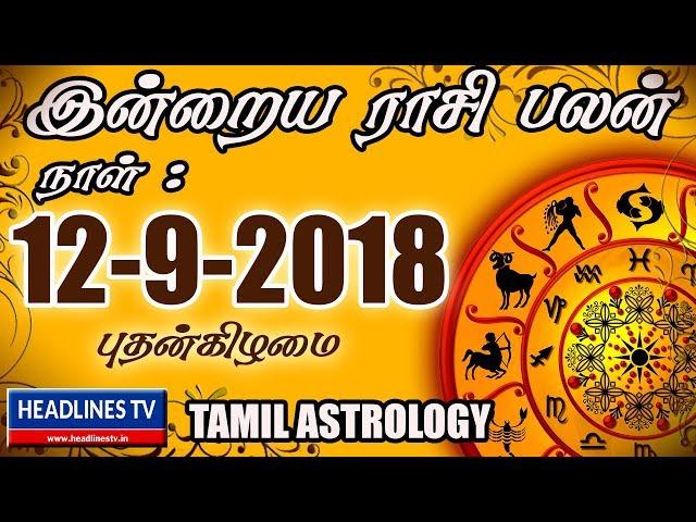12-09-2018 இன்றைய ராசி பலன் | indraya rasi palan 12th September | இன்றைய ராசி பலன் 12-9-2018