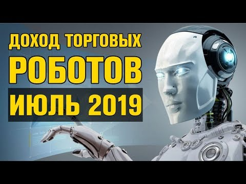 Доход торговых роботов I июль 2019