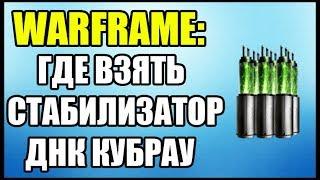 Warframe: Где взять стабилизатор ДНК Кубрау если нету в магазине?