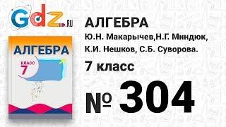 № 304- Алгебра 7 класс Макарычев