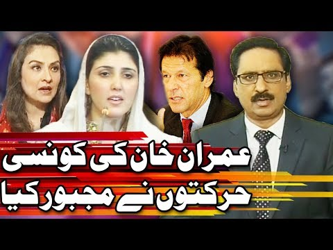 Kal Tak With Javed Chaudhry - 1st Aug 2017 - Express News