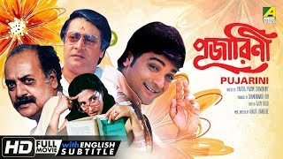 Pujarini | পূজারিণী | Bengali Movie | English Subtitle | Prosenjit, Ranjit Mallick, Moon Moon Sen