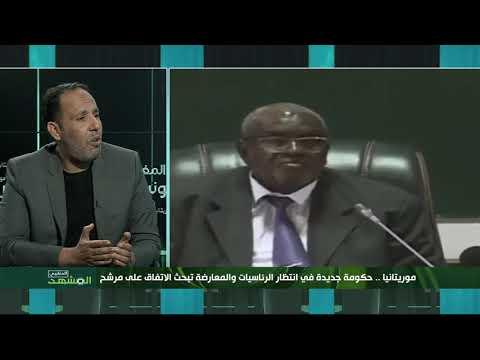 موريتانيا .. حكومة جديدة في انتظار الرئاسيات والمعارضة تبحث الاتفاق على مرشح