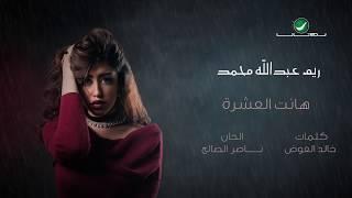 [4.00 MB] Reem Abdullah Mohammad … Hanet Al Ishrah - With Lyrics | ريــم عبدالله محمد … هانت العشره - بالكلمات