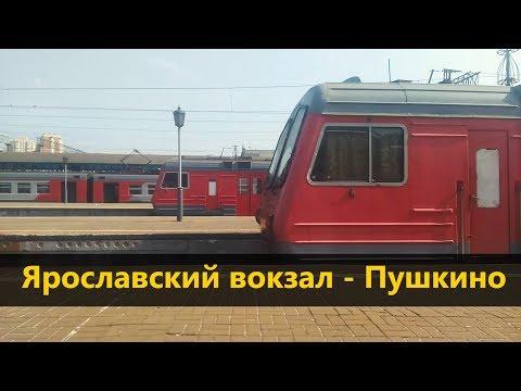 Ярославский вокзал - Пушкино