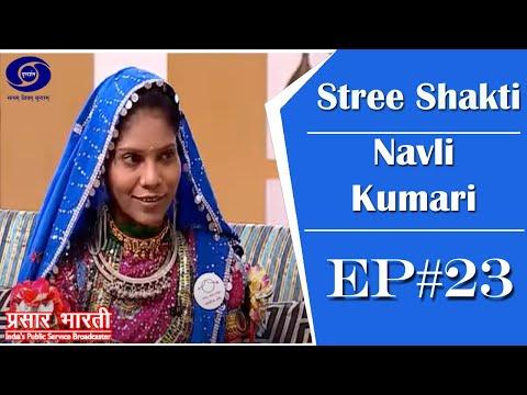 Stree Shakti - Navli Kumari - Ep #23