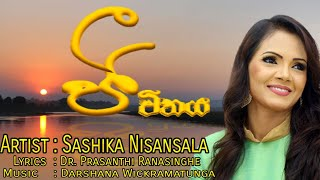 Sashika Nisansala New Song ජීවිතය JEEWITHAYA EK GANGULAKI (Music by Darshana Wickramatunga)
