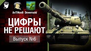 Цифры не решают №6 - от AnTiNooB и Deverrsoid  [World of Tanks]кар