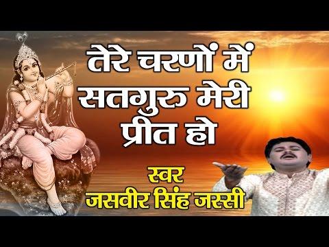 TERE CHARNO MEIN SAT GURU MERI PREET HO ! New Guru Bhajan By Jasbir Singh Jassi #Ambey Bhakti