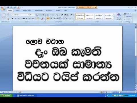 HOW TO GET SINHALA TYPING SOFTWARE