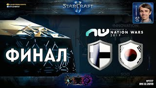 Nation Wars 2019 FINAL - ЮЖНАЯ КОРЕЯ vs ФИНЛЯНДИЯ в StarCraft II feat. Serral, INnoVation, Stats