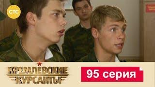 Кремлевские Курсанты 95