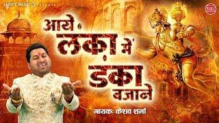 "Aaye Lanka Me Danka Bajane !! ( आये लंका में डंका बजाने ) "" Popular Hanuman Bhajan "" Ambey Bhakti"