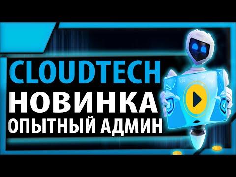 Cloudtech.gg новый хайп проект от опытной администрации | Вклад 500 рублей