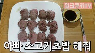 [아이들 간식 만들기]소고기초밥, 아빠요리, Cooki…