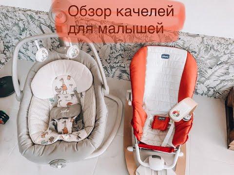 Обзор ЭЛЕКТРОКАЧЕЛИ JOIE и ШЕЗЛОГА Chicco для ребенка