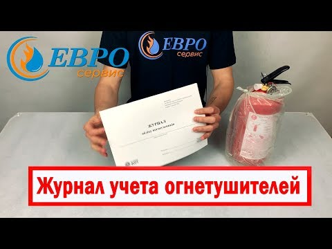 Журнал учета огнетушителей на объекте ЕВРОСЕРВИС