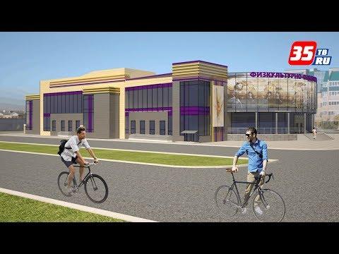 Строительство крупного ФОКа в Череповце обсудили на городском архитектурном совете