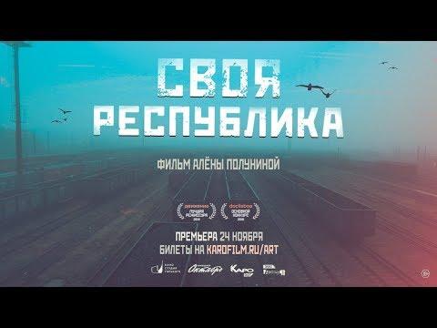 СВОЯ РЕСПУБЛИКА / THEIR OWN REPUBLIC