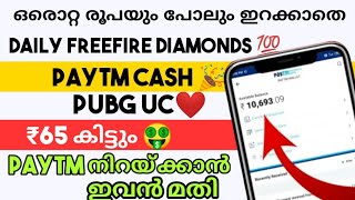 60rs Free || Best Money Making Apps Malayalam 2020 || Best Money Making Apps Without Investment free