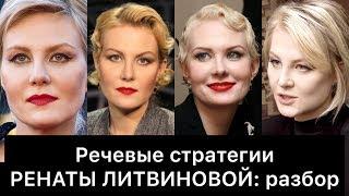 РЕНАТА ЛИТВИНОВА и её РЕЧЕВЫЕ стратегии: РАЗБОР