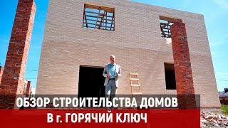 ОБЗОР ПРОЦЕССА СТРОИТЕЛЬСТВО г.ГОРЯЧИЙ КЛЮЧ