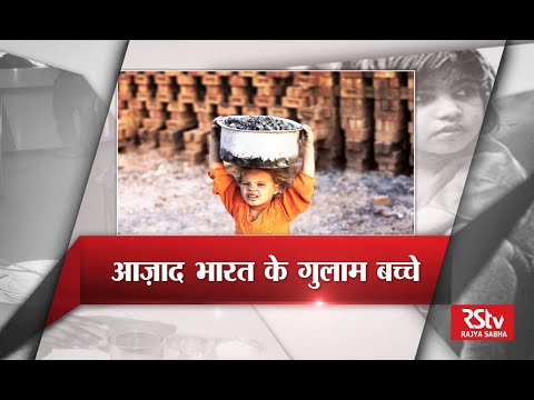 Ye Bhee Mudda Hai - Bonded Child Labour in India