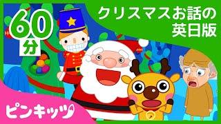 ★60分連続★2018クリスマスのお話英日版の詰め合わせ | あかはなのトナカイから、けちんぼスクルージじいさん、くるみわりにんぎょうまで | ピンキッツ英日童話