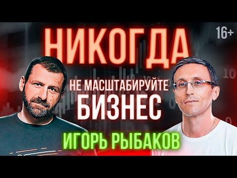 """Игорь Рыбаков: """"Никогда не масштабируйте бизнес!"""" // Адекватное управление бизнесом // 16+"""