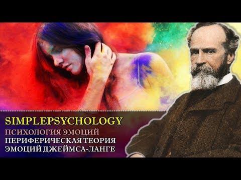 Психология эмоций. Периферическая теория эмоций Джеймса-Ланге.