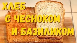 Хлеб с чесноком и базиликом.