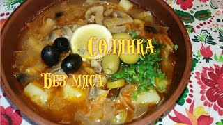 Как приготовить Солянку без мяса / How to cook Solyanka without meat