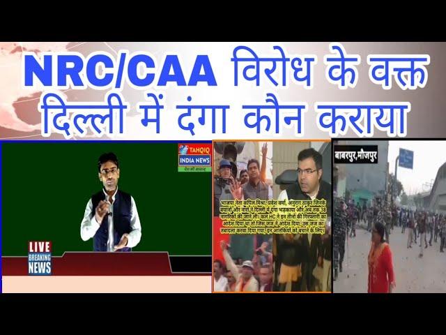 NRC/CAA विरोध के वक्त दिल्ली में दंगा कौन कराया !