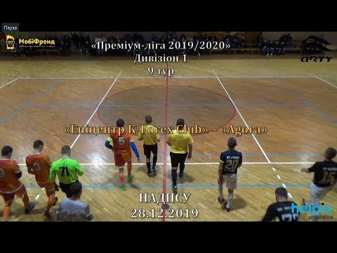 «Епіцентр К Forex Club» – «Agora» - 3:4, Дивізіон 1, 9-й тур (28.12.2019)