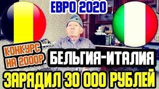 БЕЛЬГИЯ ИТАЛИЯ ЗАРЯДИЛ 30 000 РУБЛЕЙ ПРОГНОЗ ДЕДА ФУТБОЛА НА 1 4 ЕВРО 2020 КОНКУРС НА 2000Р