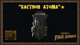 Fallout 4 Far Harbor - Уникальная броня - БАСТИОН АТОМА
