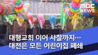 대형교회 이어 사찰까지…대전은 모든 어린이집 폐쇄 (2…