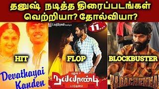 Dhanush Acted Movies Hit? Or Flop? | Dhanush Filmography | தமிழ்
