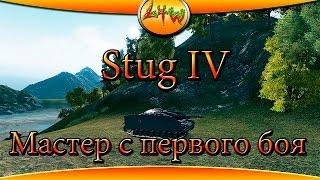 Stug IV-Мастер с первого боя ~World of Tanks~