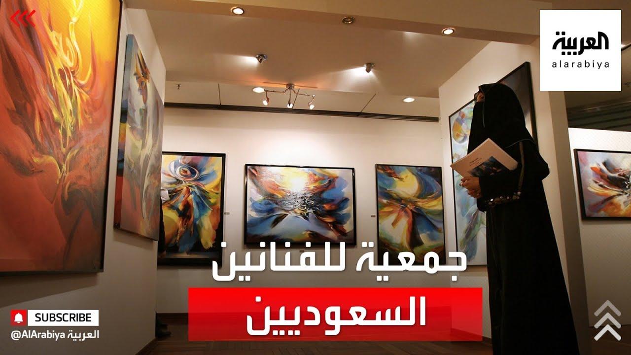 نشرة الرابعة | ماهي دوافع إنشاء جمعية للفنانين السعوديين؟  - 17:59-2021 / 4 / 15