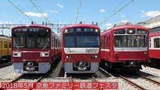 2018年5月 京急ファミリー鉄道フェスタ・展示車両