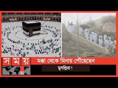 'লাব্বাইক আল্লাহুম্মা লাব্বাইক' ধ্বনির উচ্চারণ শুরু | Hajj News | Saudi Arabia | Somoy TV
