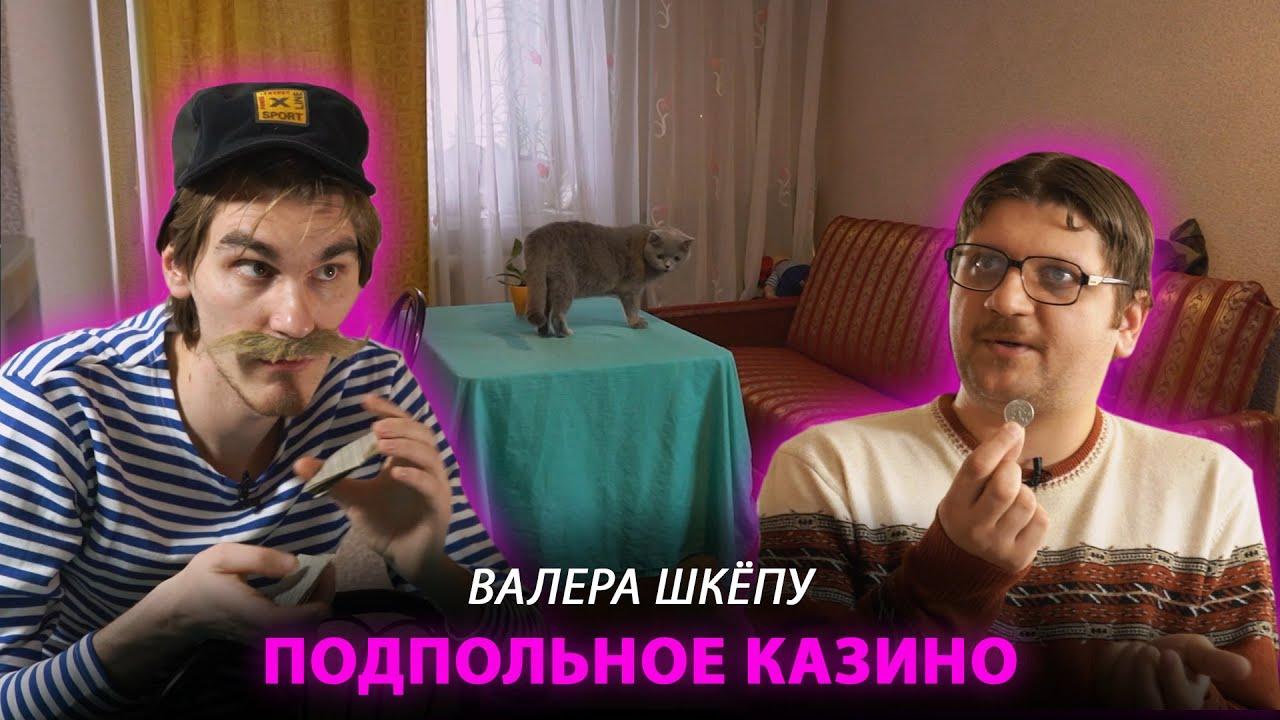 ЛОХ ПРИШЕЛ В ПОДПОЛЬНОЕ КАЗИНО ВАЛЕРЫ ШКЕПУ | СОСЕДИ