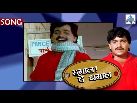 Bajarangachi Kamal - Official Song | Hamal De Dhamal - Marathi Movie | Ashok Saraf