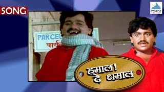 Bajarangachi Kamal - Official Song | Hamal De Dhamal - Marathi Movie | Ashok Saraf